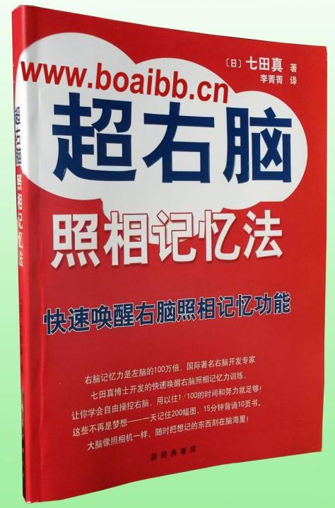 七田真著《超右脑照相记忆法》李菁菁译